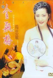 Kim Bình Mai (1996)