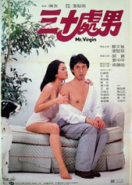 Quý Ông Còn Zin (1984)