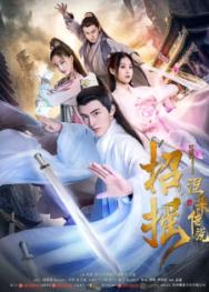 Phượng Nghịch Thiên Hạ (2019)