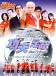 Kung Fu Túc Cầu ()