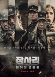 Trận Chiến Ở Jangsari (2019)