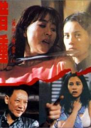 Con Gái Của Bóng Tối 2 (1994)
