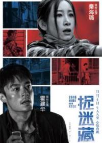 Trốn Tìm (2016)
