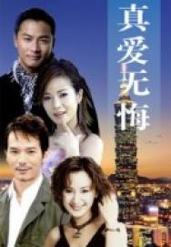 Yêu Không Hối Hận (2004)