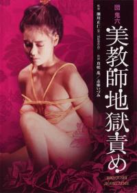 Beautiful Teacher in Torture Hell 1985 18+ Cô Giáo Đáng Thương