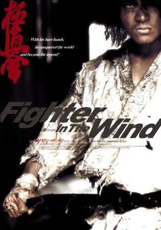 Fighter in the Wind 2004 - Huyền Thoại Võ Sĩ
