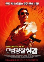Chàng Cảnh Sát Singham (2011)