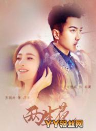 [TMTV] Hoa Lưỡng Sinh (2015)