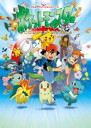 Pokemon: Bửu Bối Thần Kỳ (Phần 3) ()