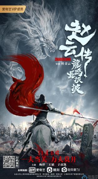 Zhao Zilong 2020 - Triệu Tử Long
