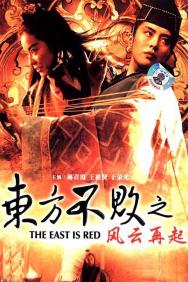 Tiếu Ngạo Giang Hồ 3: Phong Vân Tái Khởi (1993)