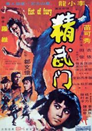 Tinh Võ Môn (1972)