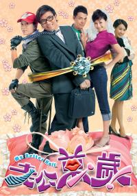 Ông Xã Vạn Tuế – My Better Half – 老公萬歲 (TVB 2010) (20 Tập) ()
